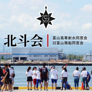北斗会 富山高専射水同窓会・旧富山商船同窓会